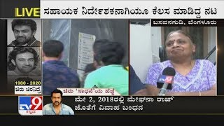 Chiranjeevi Sarja's Neighbors Reacts Over His Death