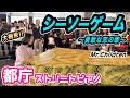 【都庁ピアノ】大観衆!Mr.childrenの「シーソーゲーム」を弾いてみた!【ストリートピアノ】:w32:h24