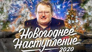 НОВОГОДНЕЕ НАСТУПЛЕНИЕ 2020