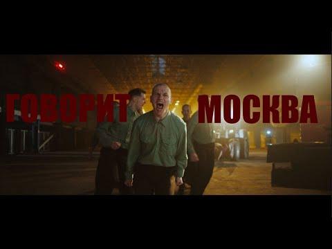 Смотреть клип Shortparis - Говорит Москва