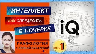 Как определить Интеллект по почерку | Часть 1 Теория| Графология. Практика с Ириной Бухаревой