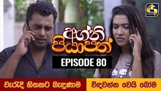 Agni Piyapath Episode 80    අග්නි පියාපත්      27th November 2020 Thumbnail