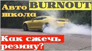 Как выполнить BURNOUT? Жжем резину правильно вместе с Camaro Bumblebee!