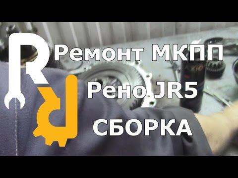 Сборка МКПП Рено JR5