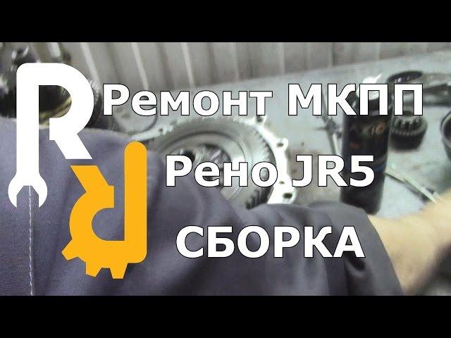 Фото к видео: Сборка МКПП Рено JR5