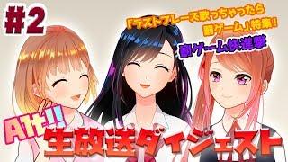 Alt!!生放送ダイジェスト #2  「ラストフレーズ歌っちゃったら罰ゲーム」特集!〜怒涛の罰ゲーム〜