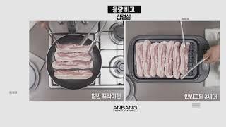 연기 기름먹는 특허기술 DNW 안방그릴_프라이팬비교시연