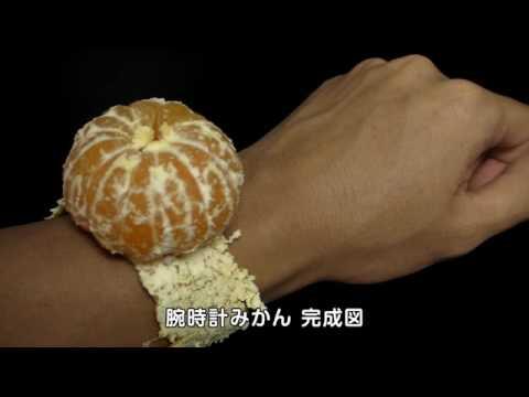 みかんのむき方・おもしろ大百科 Vol.3 〜腕時計みかん〜