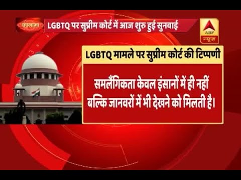 SC Begins Hearing On Pleas To Decriminalise Homosexuality | ABP News