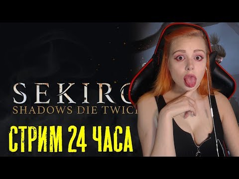 СТРИМ 24 ЧАСА Sekiro: Shadows Die Twice ИГРА ГОДА 2019 СУПЕР ХАРД