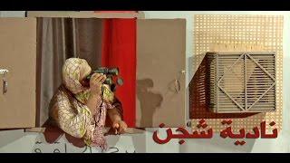نادية شجن | كوميديا عدنية | فرقة خليج عدن | ADEN Comedy