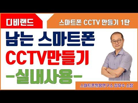 남는스마트폰 CCTV만들기 1탄(내부에서 사용)