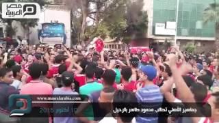 مصر العربية | جماهير الأهلي تطالب محمود طاهر بالرحيل