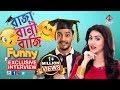 Raja Rani Raji   রাজা রানী রাজি   Funny  Exclusive Interview   Bonny   Rittika    Rajiv Kumar