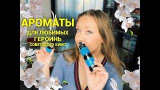 Ароматы для любимых героинь из советских фильмов