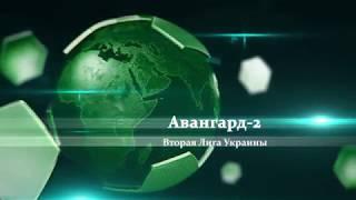 Обзор матча Авангард 2 ВПК Агро