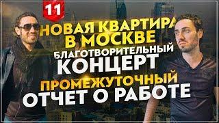 Новая квартира в Москве. Благотворительный концерт. Промежуточный отчет о работе. (12+)
