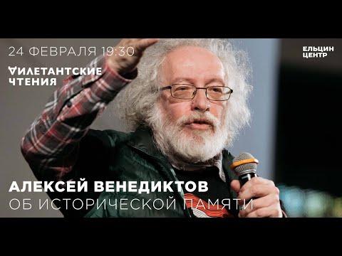 Дилетантские чтения. Алексей Венедиктов — об «исторической памяти»