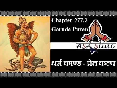Garuda Puran Ch 277.2: मृत्यु काल में किये गए दान की महिमा.