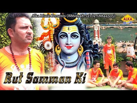 RUT SAMMAN KI//रुत सम्मन की //SURESH FOUJI//NEW KAWAD SONG//2017 DJ SONG