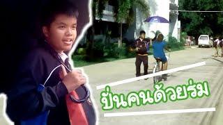 [แกล้งคน] ปั่นคนในโรงเรียนด้วยร่ม Feat. Itone28 [FB comment Challange]