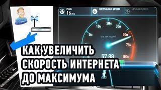 видео Ускорение интернета Megaline-(Казахтелеком)