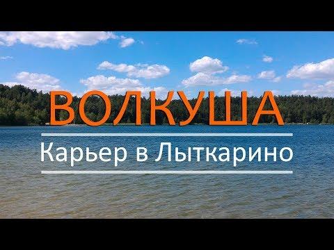 Волкушинский карьер. Лыткарино. Пляжи. Рыбалка.