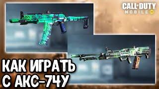 Какое оружие купить за кредиты в Call of Duty Mobile? Новые S36 и АКС-74У в COD Mobile