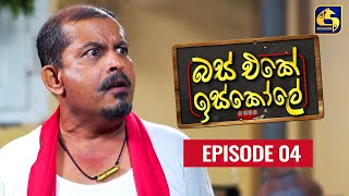 Bus Eke Iskole Episode 04 ll බස් එකේ ඉස්කෝලේ  ll 28th January 2021 Thumbnail
