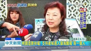 20200105中天新聞 選前黃金週!韓國瑜慈湖謁陵 與會蔣方智怡力挺