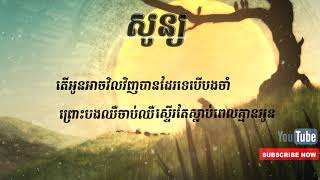 Rot Sarak - [សូន្យ​ ( soun )] [New Original Song by Rot Sarak] [Official Full Audio|Lyric Video]