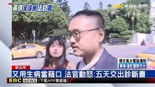 黃琪開庭又不到 委任律師「把我解除委任吧!」