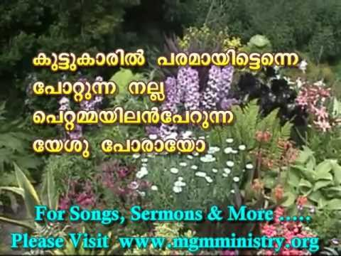 Kristheeya Jeevitham Pol Bhagayam - Malayalam Christian Song (with Lyrics)
