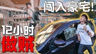 【PRANK】假扮贼闯进豪宅!意外发现警察车经过!(内容纯粹娱乐_请勿模仿)