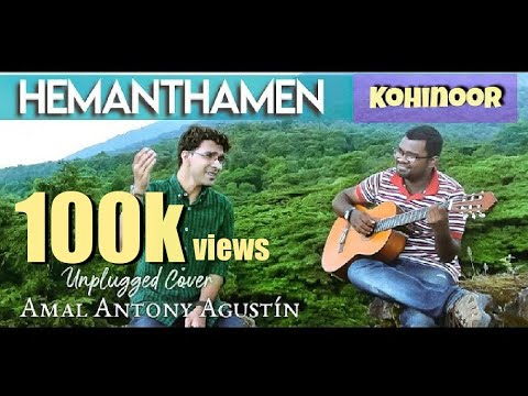 Hemanthamen | Kohinoor | Amal Antony Agustín Ft Rohith Krishna ( cover)