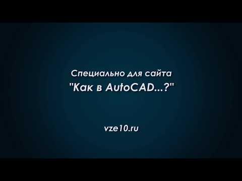 Как в Autocad сохранять файлы в PDF и JPEG?