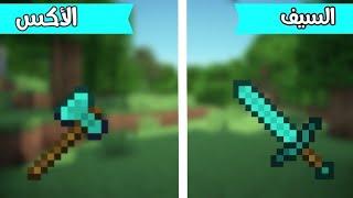 فلم ماين كرافت : السيف ضد الأكس MineCraft Movie