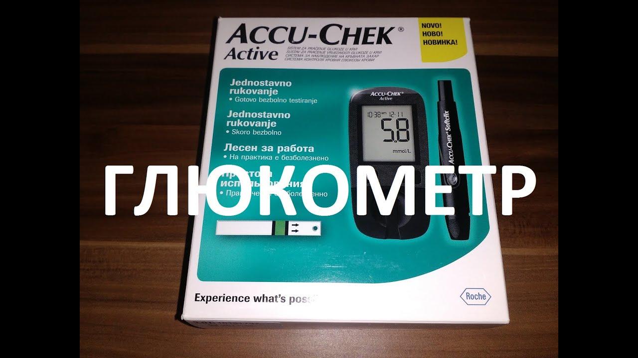 Глюкометр Акку-Чек Актив для измерения уровня сахара в крови.Проверено на Себе.