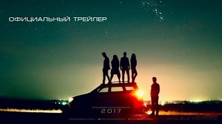 Могучие рейнджеры (2017) Официальный трейлер - Премьера 23 марта 2017