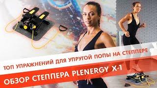 Обзор степпера Plenergy X-1. Тренировка на степпере с эспандерами.