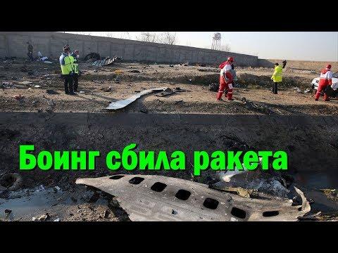 Украинский самолет Boeing 737 сбили ракетой: Иран ответил на обвинения
