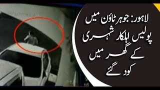 Police officials in Johar Town Lahore breaks into home of a local
