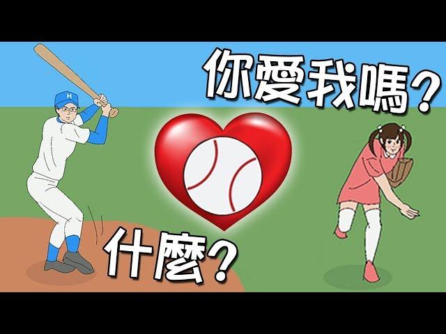 【爆笑手遊】用棒棒拯救世界的男人!? 揮出愛的全壘打|全壘打太郎 Home Runtaro