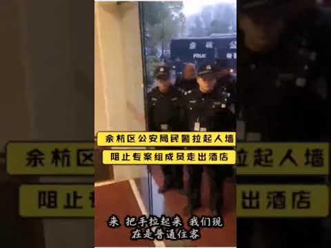 同盾事件,杭州警方保护同盾金融员工,阻挠专案组对其调查。专案组被杭州警方控制。 - YouTube