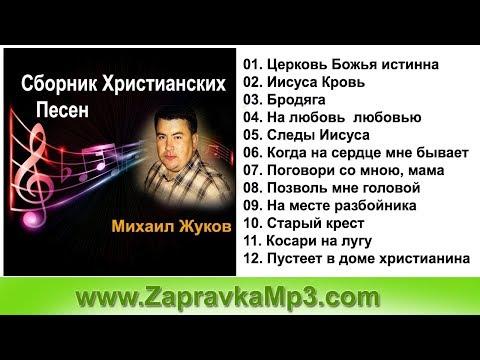 Михаил Жуков - Сборник