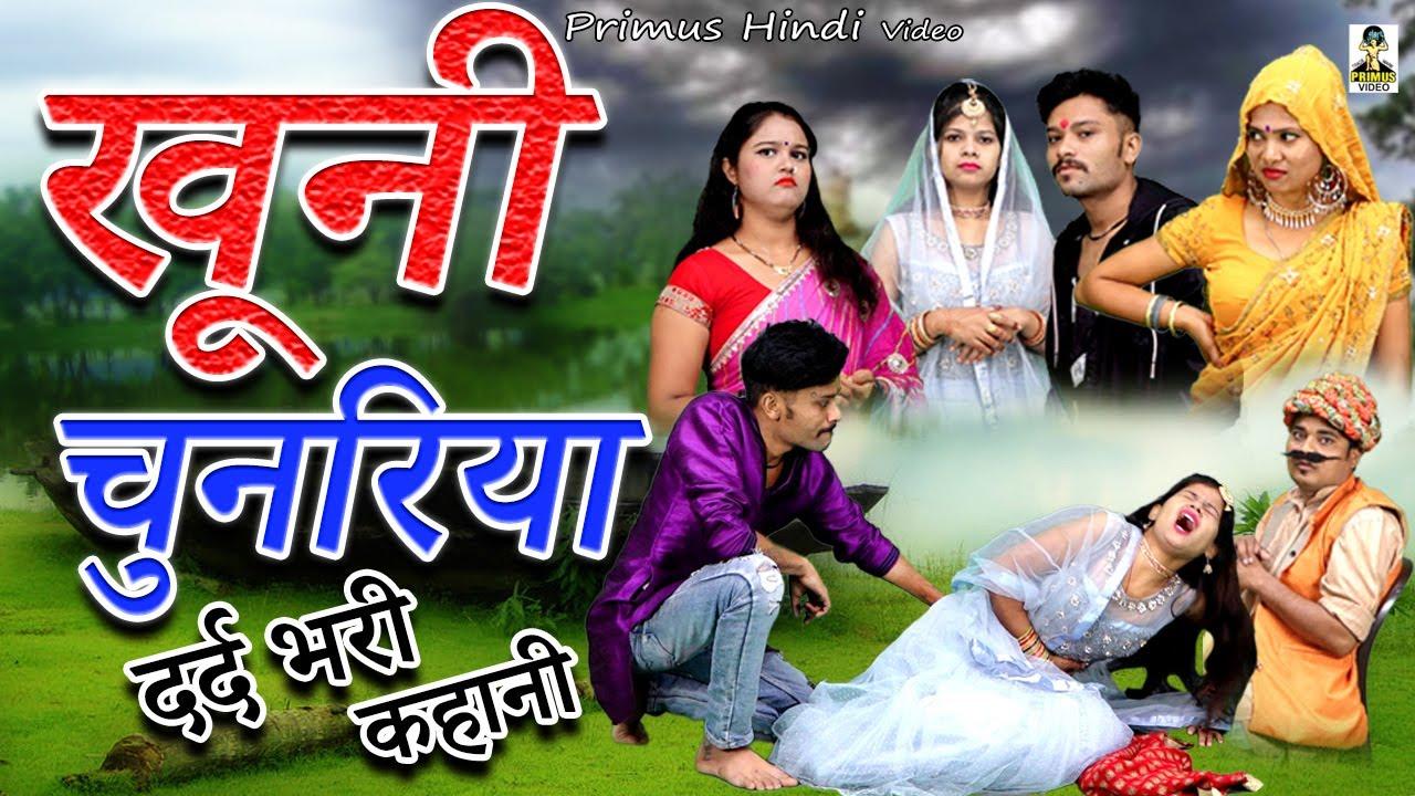 खूनी चुनरिया II Khooni Chunariya l  I  दर्द भरी कहानी  2021 I Primus Hindi Video