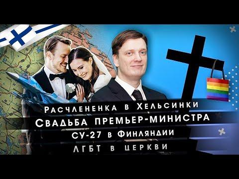 Новости Финляндии #3: Расчлененка в Хельсинки | Свадьба премьер-министра | Су-27 в Финляндии