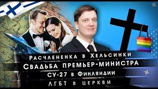 Новости Финляндии #3: Расчлененка в Хельсинки // Свадьба премьер-министра // Су-27 в Финляндии