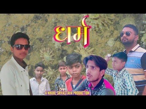 धर्म (लघु फिल्म) DHARM (Short movie)!! NS INDIA Presented !!