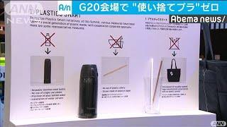 G20会場でプラスチックごみ削減の取り組み(19/06/29)